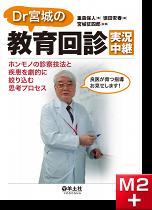 Dr宮城の教育回診実況中継