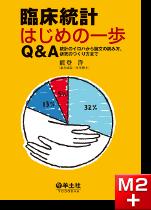 臨床統計はじめの一歩Q&A