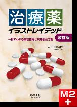 治療薬イラストレイテッド改訂版