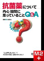 抗菌薬について内心疑問に思っていることQ&A