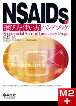 NSAIDsの選び方・使い方ハンドブック