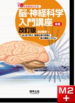みる見るわかる脳・神経科学入門講座 改訂版 後編