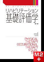 PT・OTビジュアルテキスト リハビリテーション基礎評価学