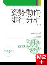 PT・OTビジュアルテキスト 姿勢・動作・歩行分析