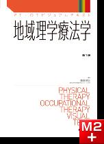 PT・OTビジュアルテキスト 地域理学療法学