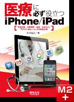 医療に必ず役立つiPhone/iPad