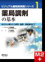 ビジュアル薬剤師実務シリーズ 1.薬局調剤の基本