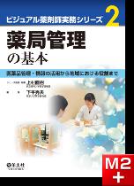 ビジュアル薬剤師実務シリーズ 2.薬局管理の基本
