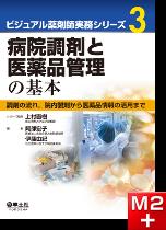 ビジュアル薬剤師実務シリーズ 3.病院調剤と医薬品管理の基本
