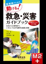 薬剤師のための 動ける!救急・災害ガイドブック