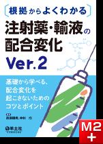 根拠からよくわかる 注射薬・輸液の配合変化 Ver.2