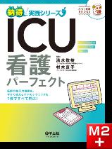納得!実践シリーズ ICU看護パーフェクト