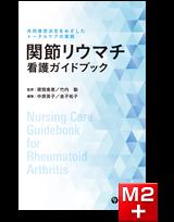 関節リウマチ看護ガイドブック(先行予約)