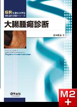 症例で身につける消化器内視鏡シリーズ 大腸腫瘍診断