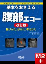 基本をおさえる腹部エコー 改訂版