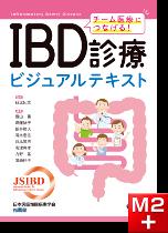 IBD診療ビジュアルテキスト