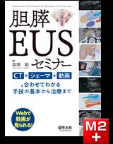 胆膵EUSセミナー~CT・シェーマ・動画と合わせてわかる手技の基本から治療まで