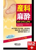 産科麻酔ポケットマニュアル