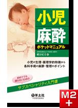 小児麻酔ポケットマニュアル
