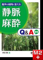 臨床の疑問に答える 静脈麻酔Q&A99