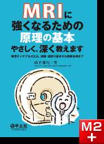 MRIに強くなるための原理の基本やさしく、深く教えます