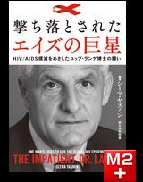 PEAK books:撃ち落とされたエイズの巨星〜HIV/AIDS撲滅をめざしたユップ・ランゲ博士の闘い