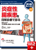 消化器BooK 炎症性腸疾患を日常診療で診る