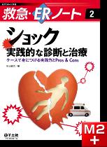 救急・ERノート2 ショック ―実践的な診断と治療