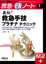 救急・ERノート7 救急手技プラチナ テクニック