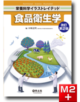 栄養科学イラストレイテッド 食品衛生学 改訂第2版