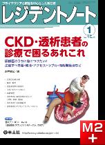 レジデントノート2016年1月号 CKD・透析患者の診療で困るあれこれ