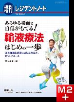 レジデントノート増刊 Vol.18 No.2 輸液療法はじめの一歩