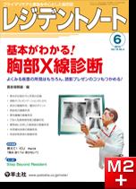 レジデントノート2016年6月号 基本がわかる!胸部X線診断