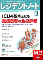 レジデントノート2016年11月号 ICUの基本となる重症患者の全身評価