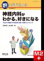 レジデントノート増刊 Vol.18 No.17 神経内科がわかる、好きになる