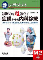 レジデントノート増刊 Vol.19 No.2 診断力を超強化!症候からの内科診療