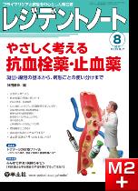 レジデントノート2017年8月号 やさしく考える抗血栓薬・止血薬