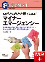 レジデントノート増刊 Vol.19 No.8 いざというとき慌てない!マイナーエマージェンシー