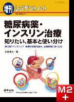 レジデントノート増刊 Vol.19 No.11 糖尿病薬・インスリン治療 知りたい、基本と使い分け
