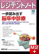 レジデントノート2017年12月号 一歩踏み出す脳卒中診療