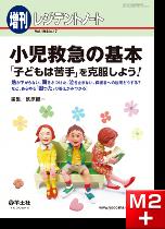 レジデントノート増刊 Vol.19 No.17 小児救急の基本「子どもは苦手」を克服しよう!