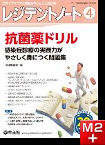 レジデントノート2018年4月号抗菌薬ドリル