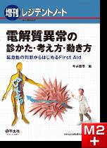レジデントノート増刊 Vol.20 No.2 電解質異常の診かた・考え方・動き方