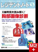 レジデントノート2018年5月号X線所見を読み解く!胸部画像診断