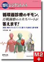レジデントノート増刊 Vol.20 No.5 循環器診療のギモン、百戦錬磨のエキスパートが答えます!