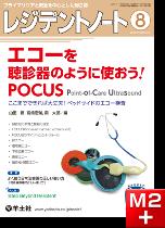 レジデントノート2018年8月号 エコーを聴診器のように使おう!POCUS