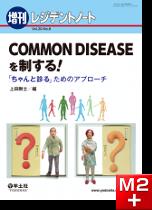 レジデントノート増刊 Vol.20 No.8 COMMON DISEASEを制する! 「ちゃんと診る」ためのアプローチ