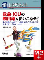 レジデントノート増刊 Vol.20 No.11 救急・ICUの頻用薬を使いこなせ!