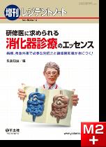 レジデントノート増刊 Vol.20 No.14 研修医に求められる消化器診療のエッセンス