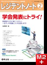 レジデントノート2019年2月号 学会発表にトライ!